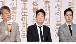 송강호-박해일-조철현 감독, 영화 '나랏말싸미' 언론시사회