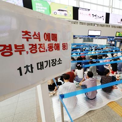 20일 오전 추석 열차 승차권 예매가 시작되면서 승차권을 구하려는 시민들이 서울역에 대기하고 있다.