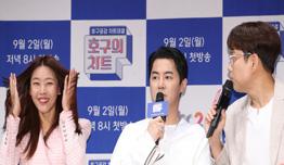정혁-장성규-한혜진-전진-렌,  JTBC2 예능 '호구의 차트' 제작발표회