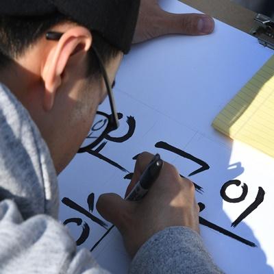 '그림이 되는 한글'...외국인 한글백일장 대회