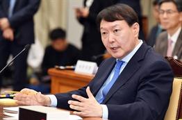 윤석열 검찰총장 증인 선서