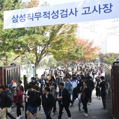 20일 서울 강남구 대치동 단국대학교사범대학 부속고등학교에서 진행된 삼성그룹 직무적성검사(GSAT)를 마친 취업 준비생들이 고사장을 나서고 있다./권욱기자