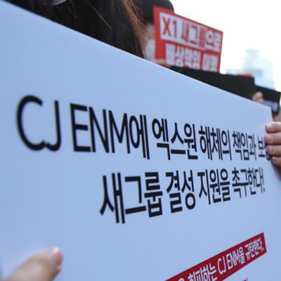 엑스원팬, CJ ENM 배상책임 이행하라