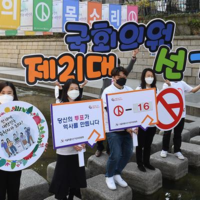 4.15 총선 홍보 '당신의 투표가 역사를 만듭니다'
