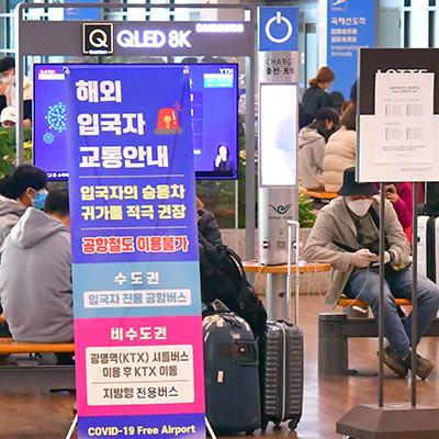 해외 입국자 '특별 수송대책' 시작된 공항