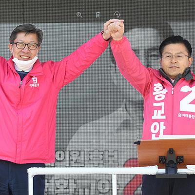 황교안-박형준 합동 유세