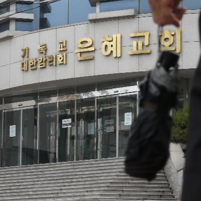 확진자 4명 발생, 굳게 닫힌 은혜감리교회