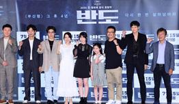 강동원-이정현-이레-이예원-연상호 감독, 영화 '반도' 언론시사회