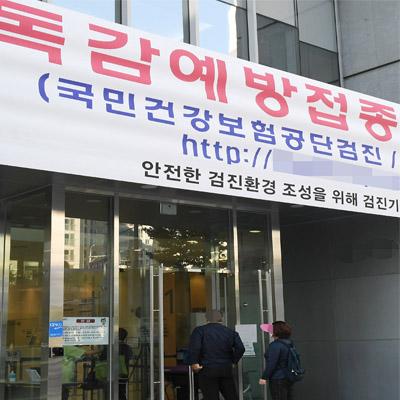인플루엔자(독감) 백신 유통 과정 중 부적절한 온도 유지로 무료 접종 일정이 일시 중단된 22일 오전 서울 시내 한 병원 입구가 한산한 모습을 보이고 있다./오승현 기자