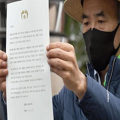 서해 피격 공무원 유족이 14일 문재인 대통령 편지를 공개하고 있다./인천=이호재 기자