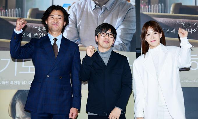 박혁권-류현경-강동헌 감독, 영화 '기도하는 남자' 언론시사회