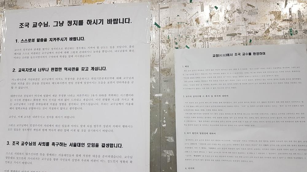 [포토스토리] 삭발, 촛불 그리고 검찰…35일간의 '조국 사태' 총정리