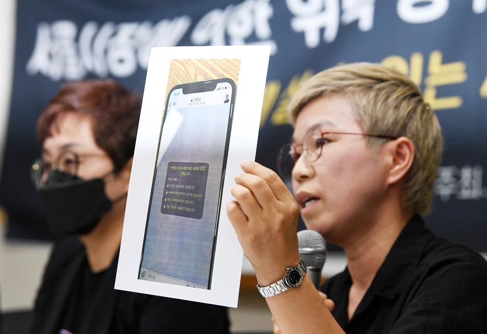 '박원순 시장 성추행 사건' 고소인 기자회견