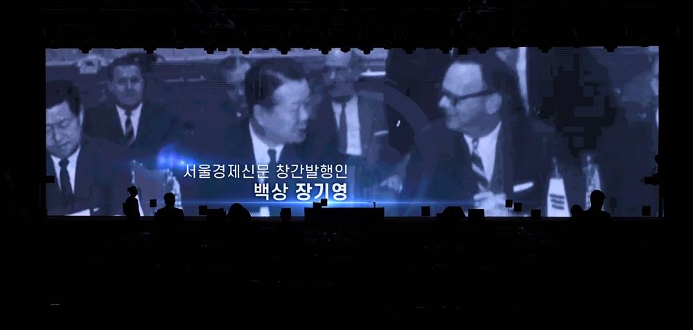 서울경제 창간 60주년 기념영상 상영