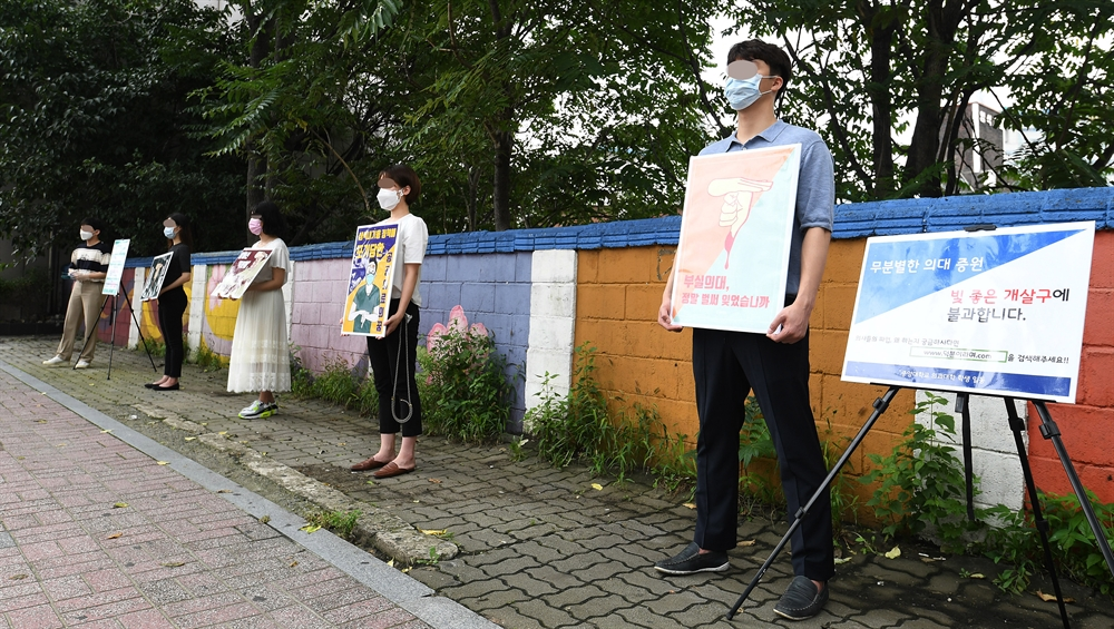 '의사 집단휴진' D-1…거리로 나온 의대생들