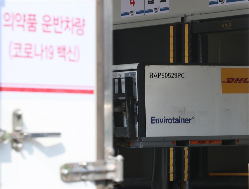 'AZ백신 안전운송 이상무'