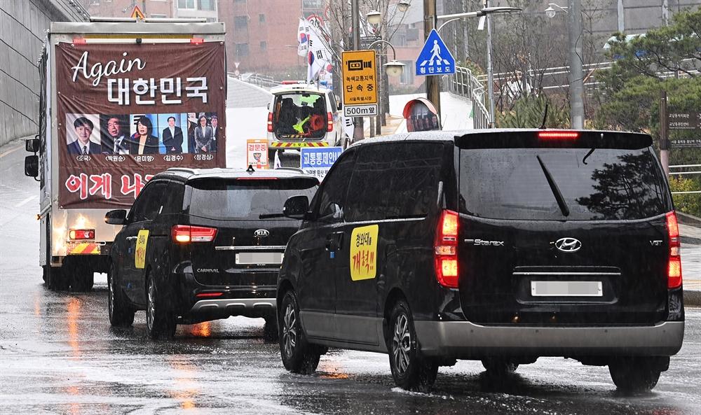 빗줄기 뚫고…보수단체들 3·1절 차량시위