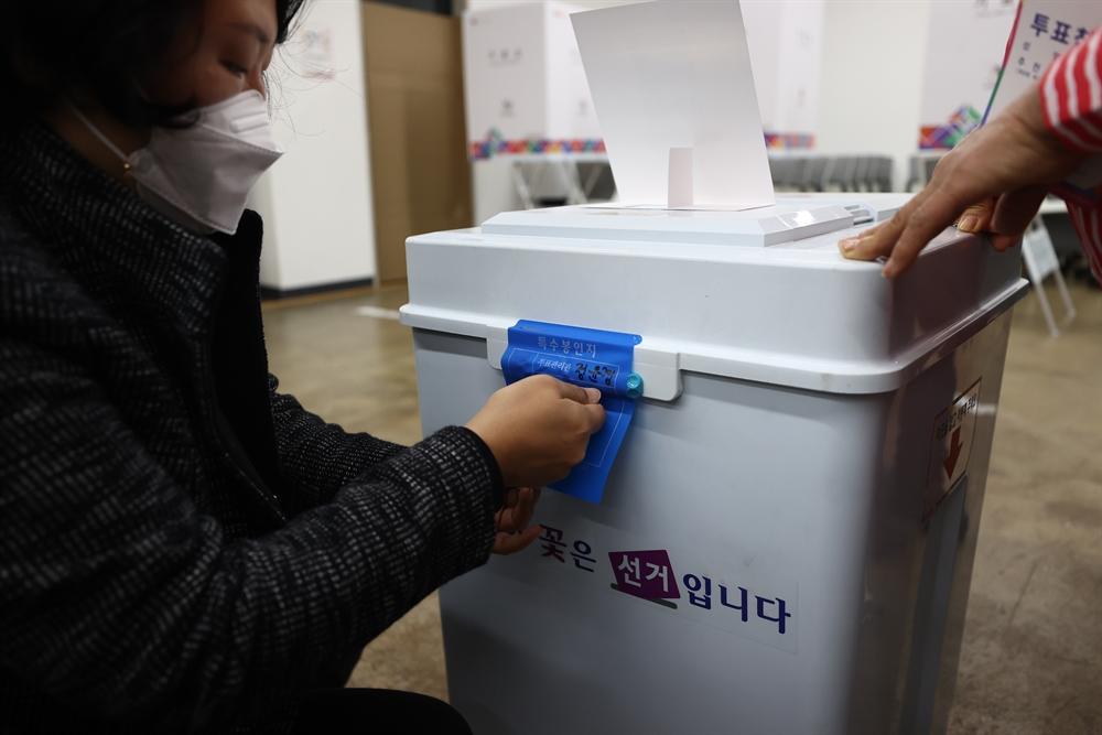 '꼼꼼하게' 투표함 봉인