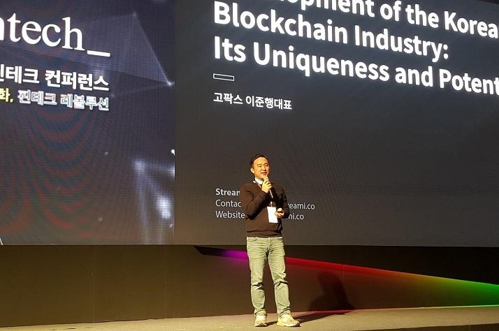 """이준행 고팍스 대표 """"한국 블록체인 산업의 특징은 '속도'...잠재성 분명"""""""