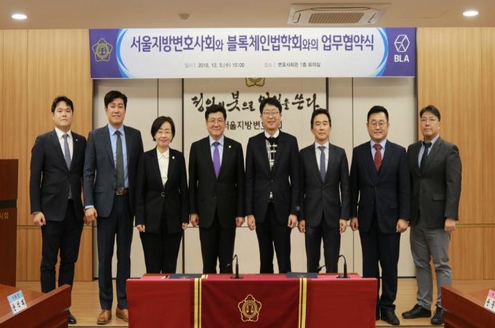 서울변협-블록체인법학회, 암호화폐 제도 연구 '맞손'