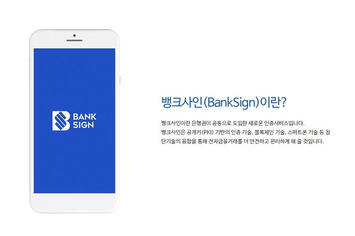 은행 공동인증서 '뱅크사인' 흥행 참패...도입률 0.2% 그쳐