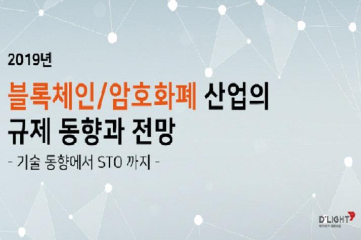 디라이트, 21일 '블록체인 세미나' 개최…STO·ICO·거래소 관련 이슈 살핀다