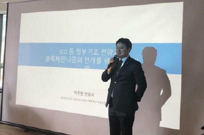 """[디센터 콜로키움]박주현 변호사 """"산업 종사자들이 법제화 기여해야"""""""