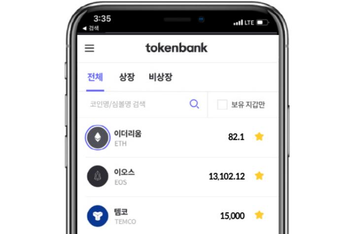 """'이오스 최대 암호화폐 지갑' 토큰뱅크, """"크립토 카카오뱅크 꿈꾼다"""""""