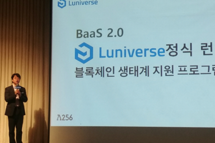 두나무 람다256 '루니버스' 본궤도…BaaS 2.0 선보여