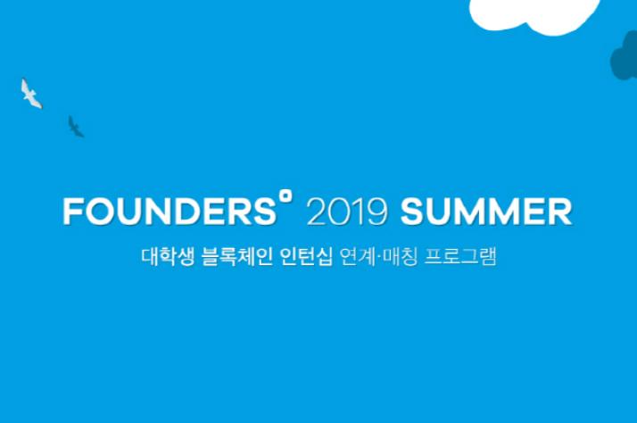 SK와 함께 하는 대학생 블록체인 교육 프로그램 '파운더스 2019 SUMMER'…6월 30일까지 참가자 접수