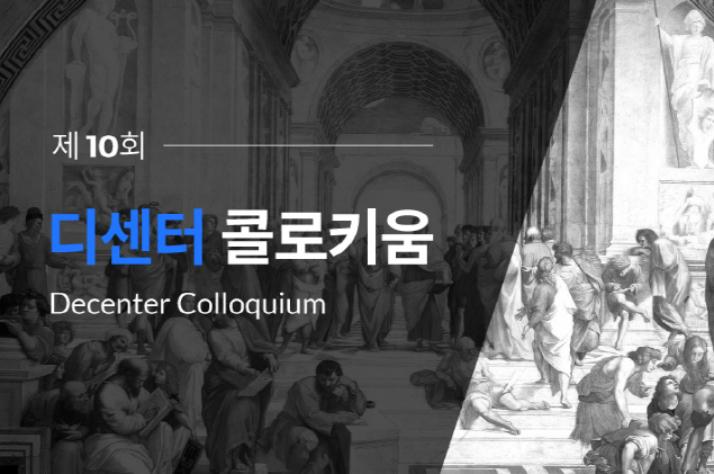 '암호화폐 거래소, 제대로 알고 쓰자' 제10회 콜로키움 7월 1일 개최