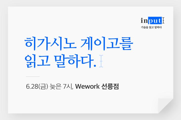 "[input]""히가시노 게이고를 읽고 말하다"" 모임 개최...소설 속 과학기술 이야기"