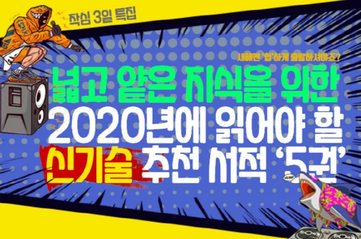 [디센터 오피니언]신년맞이, 전문기자가 추천하는 블록체인 책 5권