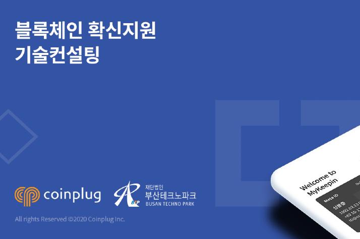 코인플러그가 기업을 대상으로 무료 블록체인 컨설팅을 진행한다