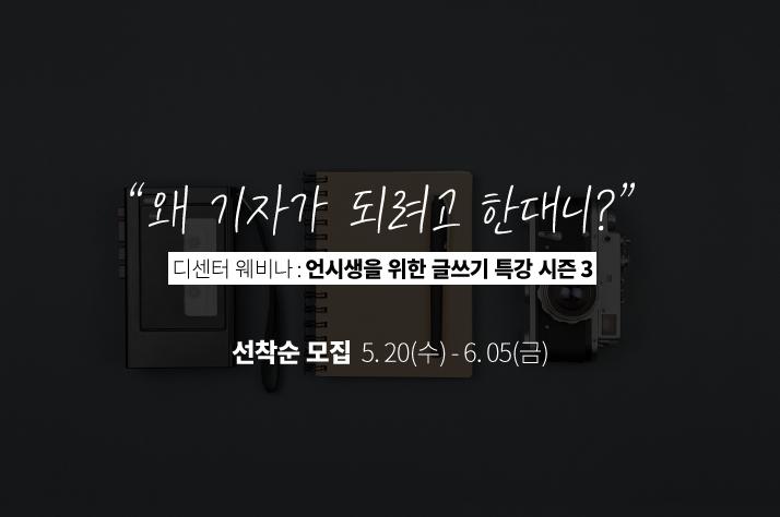 """디센터 """"언시생을 위한 글쓰기 특강""""...6월5일까지 모집"""