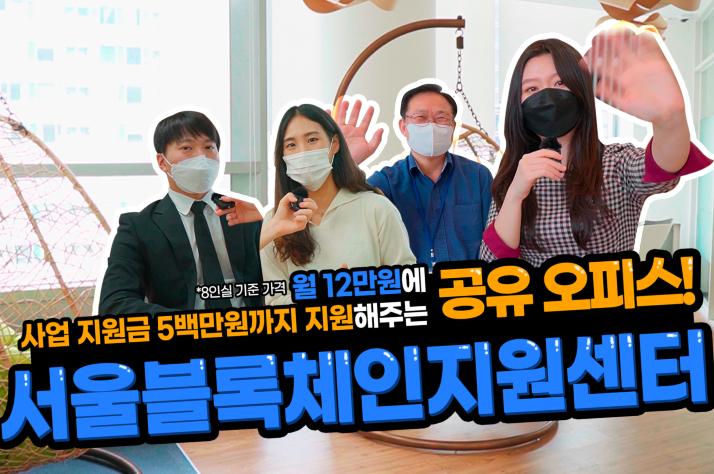 """[스타트업 공간]서울블록체인지원센터 """"교통의 요충지 공덕, 센터 장이 직접 조언해드립니다"""""""