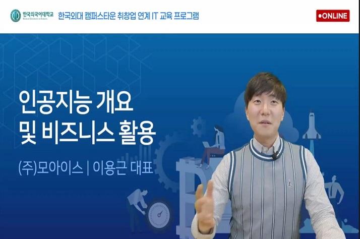 블록체인·AI 배우고 취업까지…한국외대 캠퍼스타운 2차 교육 시작