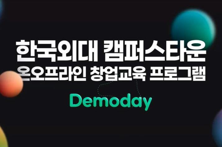 """한국외대 캠퍼스타운 창업교육 '데모데이'와 함께 마무리…""""아이디어를 실현하다"""""""