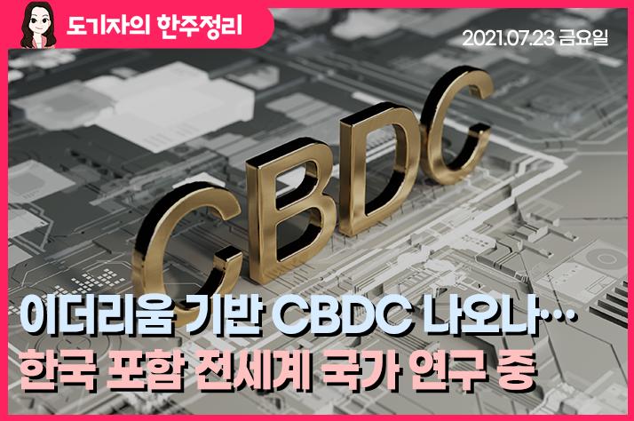 [도기자의 한 주 정리] 이더리움 기반 CBDC 나오나…한국 포함 전세계 국가 연구 중