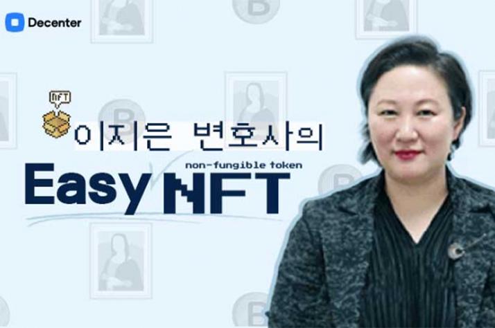 [이지은 변호사의 Easy NFT] 법의 사각지대 NFT, 거래 플랫폼 약관부터 살펴라