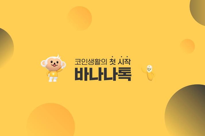 """바나나톡, 유의종목 지정에 50% 폭락…코인원 """"유통량 초과 발행됐다"""""""