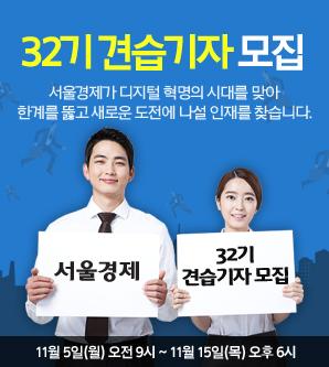 서울경제신문 32기 견습기자 채용공고
