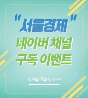 서울경제 네이버 채널 구독 이벤트