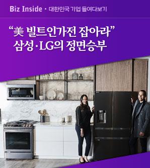 """""""美 빌트인 가전 잡아라"""" 삼성·LG의 정면승부"""