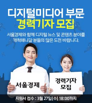 서울경제 디지털부문 경력기자 모집
