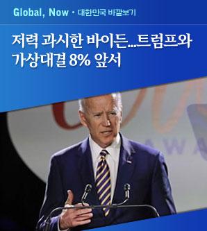 저력의 바이든…트럼프와 가상 대결서 8%P 앞서