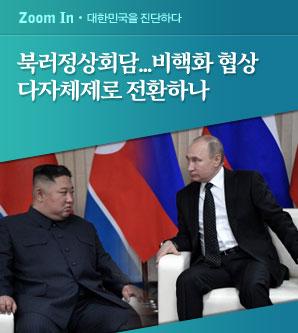 러 한반도 지분 인정한 김정은…비핵화 협상 다자체제 전환하나