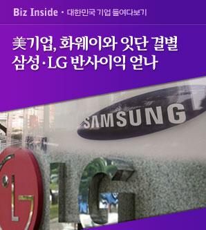 美기업, 화웨이와 잇단 결별 ...삼성·LG 반사이익 얻나