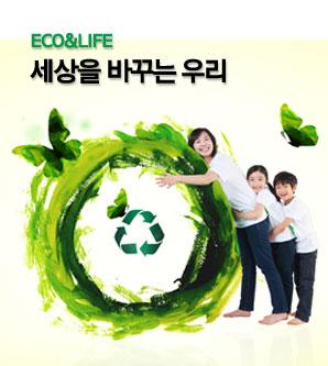 ECO&LIFE 세상을 바꾸는 우리