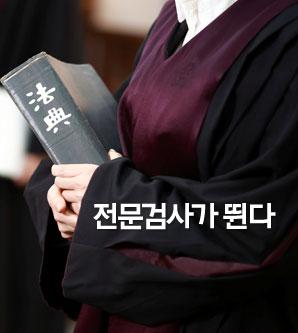 """김태권 부장검사 """"마약범죄 확산 심각…마약청 신설 필요"""""""